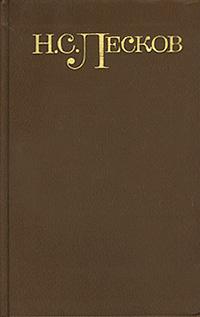 """Н. С. Лесков. Собрание сочинений в 5 томах. Том 4. Рассказы из циклов """"Святочные рассказы"""", """"Рассказы #1"""