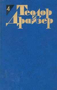 Теодор Драйзер. Собрание сочинений в 12 томах. Том 4. Титан   Драйзер Теодор  #1