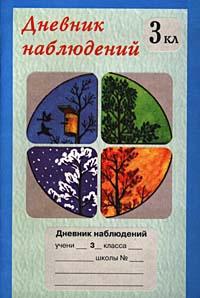 Дневник наблюдений. 3 класс (1-4) #1