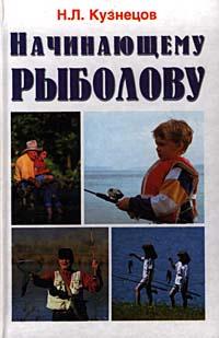 Начинающему рыболову #1