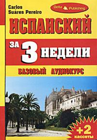 Испанский за 3 недели. Базовый аудиокурс (+ 2 аудиокассеты)  #1