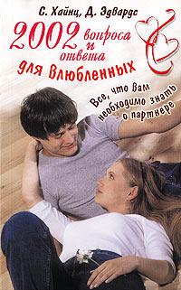 2002 вопроса и ответа для влюбленных. Все, что вам необходимо знать о партнере  #1