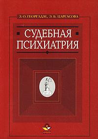 Судебная психиатрия | Георгадзе Заали Отариевич, Царгасова Элла Борисовна  #1