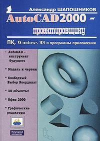 AutoCAD 2000 - проектировщику   Шапошников Александр Сергеевич  #1