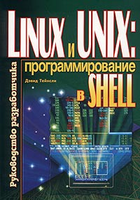 Linux и UNIX: программирование в shell. Руководство разработчика  #1