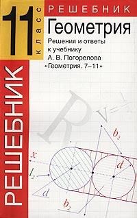 Решения и ответы к учебнику А. В. Погорелова `Геометрия. 7-11 класс.` 11 класс  #1