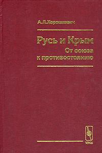 Русь и Крым. От союза к противостоянию. Конец XV – начало XVI вв.  #1