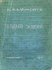Белый зодчий | Бальмонт Константин Дмитриевич #1