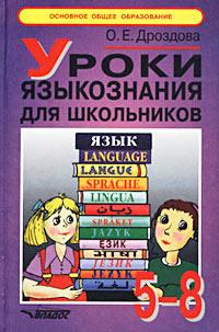 Уроки языкознания для школьников. 5-8 классы. Пособие для учащихся  #1
