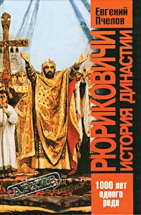 Рюриковичи. История династии #1