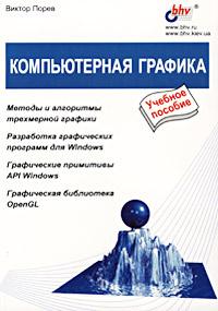 Компьютерная графика. Учебное пособие #1