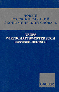 Новый русско-немецкий экономический словарь / Neues Wirtschaftsworterbuch Russisch-Deutsch  #1