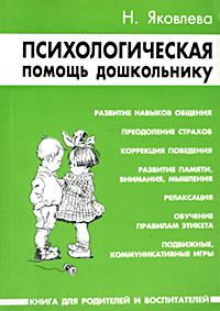 Психологическая помощь дошкольнику. Книга для родителей и воспитателей  #1