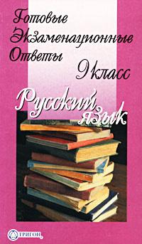 Готовые экзаменационные ответы. Русский язык. 9 класс #1
