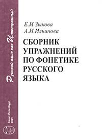 Сборник упражнений по фонетике русского языка #1