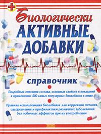Биологически активные добавки. Справочник #1