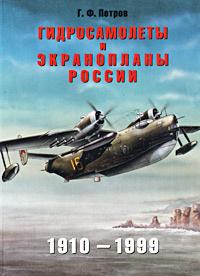 Гидросамолеты и экранопланы России. 1910 – 1999 гг. #1