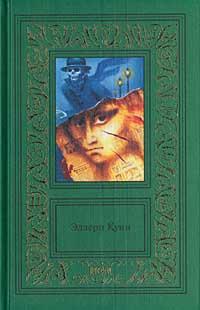 Эллери Куин. Сочинения в трех томах. Том второй #1