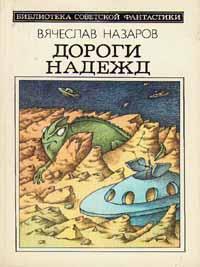 Дороги надежд | Назаров Вячеслав Алексеевич #1