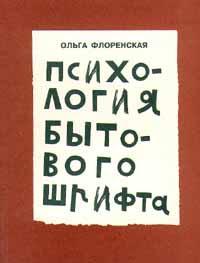 Психология бытового шрифта (с автографом Ольги Флоренской) | Флоренская Ольга  #1