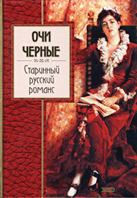 Очи черные. Старинный русский романс | Сафошкин Валерий Дмитриевич, Юрьева Изабелла  #1