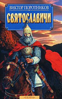 Святославичи #1