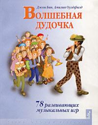 Волшебная дудочка. 78 развивающих музыкальных игр #1