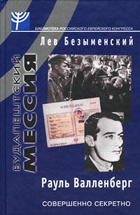 Будапештский мессия. Рауль Валленберг | Безыменский Лев Александрович  #1