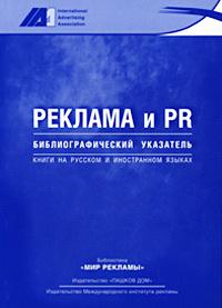 Реклама и PR. Библиографический указатель. Книги на русском и иностранном языках. Учебное пособие  #1