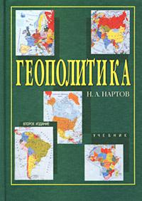 Геополитика #1