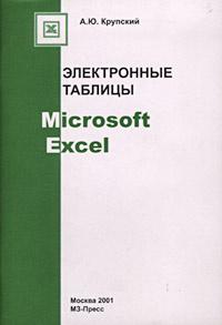 Электронные таблицы Microsoft Excel #1