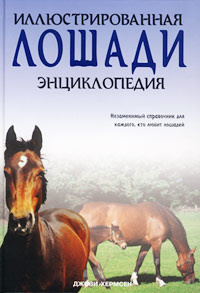 Лошади. Иллюстрированная энциклопедия #1