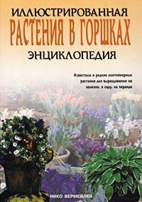 Растения в горшках. Иллюстрированная энциклопедия #1