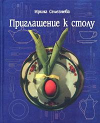 Приглашение к столу | Селезнева Ирина Б. #1