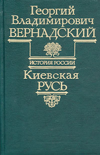 Киевская Русь #1
