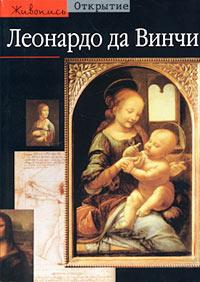Леонардо да Винчи. Искусство и наука Вселенной #1