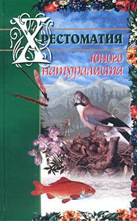 Хрестоматия юного натуралиста | Вдовиченко Валентина Максимовна  #1