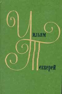 Уильям Теккерей. Собрание сочинений в двенадцати томах. Том 12   Теккерей Уильям Мейкпис  #1