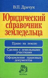 Юридический справочник земледельца #1