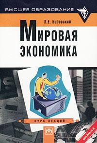 Мировая экономика. Курс лекций #1