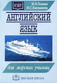 Английский язык для морских училищ #1