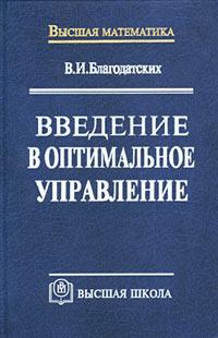 Введение в оптимальное управление (линейная теория) #1