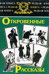 Откровенные рассказы | Мстиславский Сергей Дмитриевич, Оськин Дмитрий  #1