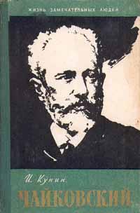 Чайковский | Кунин Иосиф Филиппович #1