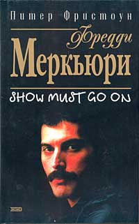 Фредди Меркьюри. Show Must Go On #1