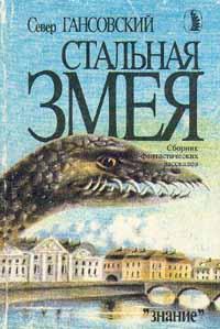 Стальная змея   Гансовский Север Феликсович #1