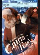 Каникулы Санта-Клауса #1