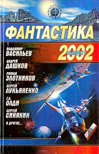 Фантастика 2002. Выпуск 1 #1