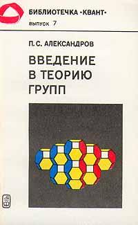 Введение в теорию групп   Александров Павел Сергеевич #1