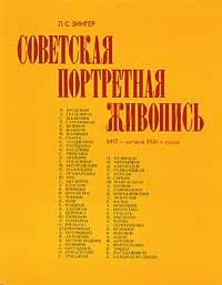 Советская портретная живопись 1917-начала 1930-х годов #1